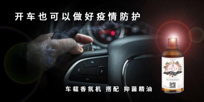 车载香氛机搭配抑菌精油!开车也可以做好疫情防护!