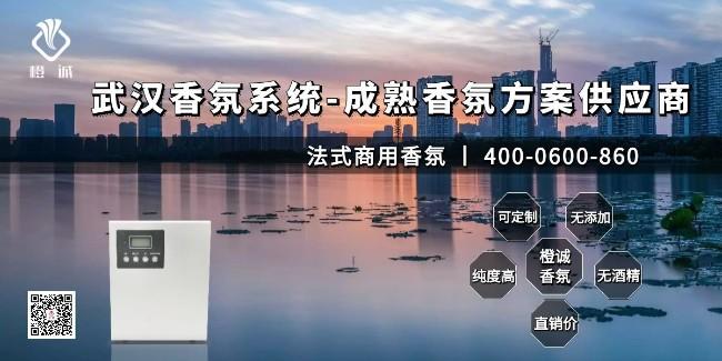 武汉香氛系统-成熟香氛方案供应商[橙诚香氛]