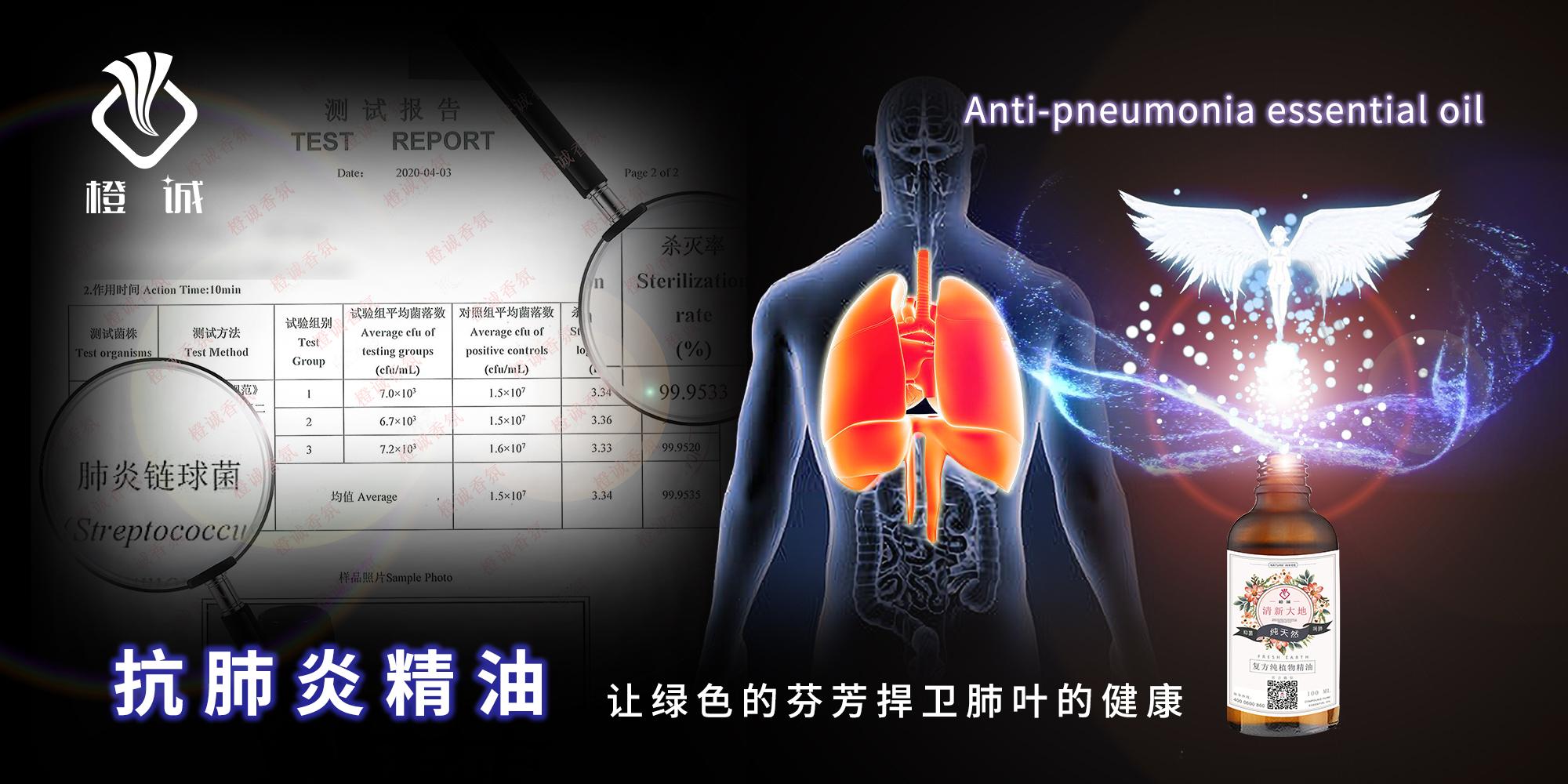 抗肺炎精油