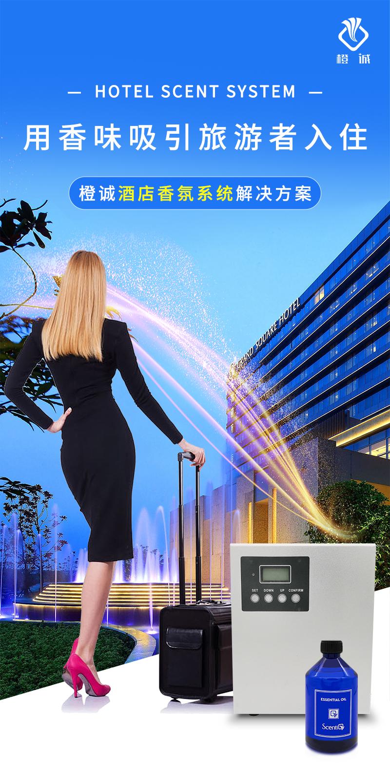 酒店香熏机