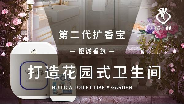 卫生间香氛解决方案