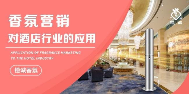 香氛营销对酒店行业的应用