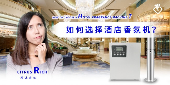 如何选择酒店香氛机?