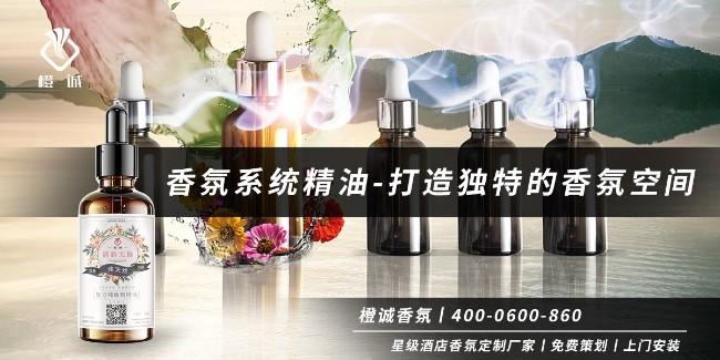 香氛系统精油