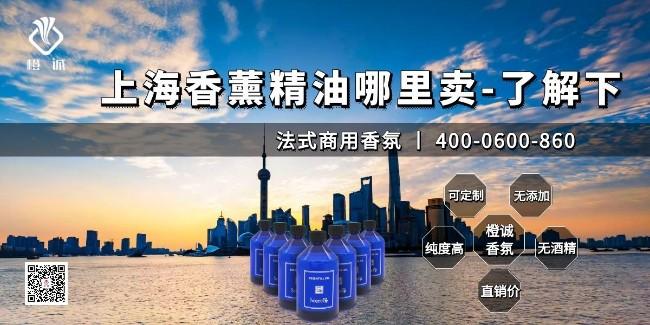 上海香薰精油哪里卖