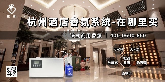 杭州酒店香氛系统