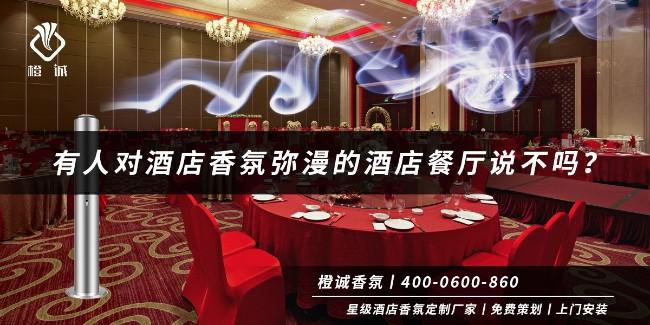 有人对酒店香氛弥漫的酒店餐厅说不吗?
