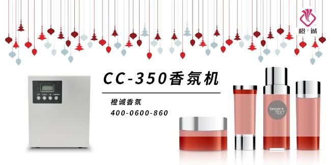 CC-350香氛机[橙诚香氛]