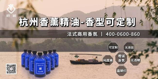杭州香薰精油