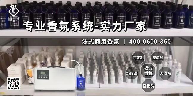 专业香氛系统-实力厂家[橙诚香氛]