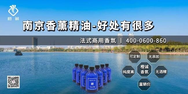 南京香薰精油