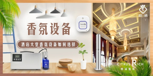 酒店大堂香氛设备如何选择?