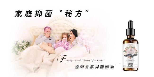 """家庭抑菌""""秘方""""—橙诚香氛抑菌精油"""