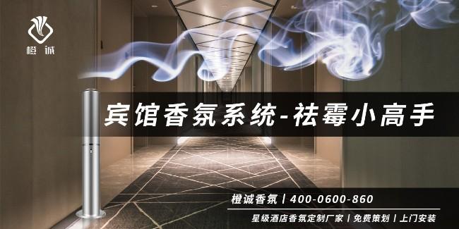 宾馆香氛系统