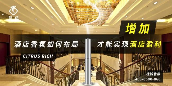 酒店香氛如何布局才能实现酒店盈利增加