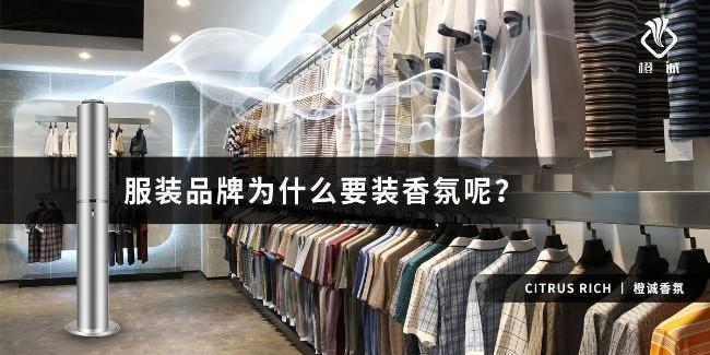 服装品牌为什么要装香氛呢