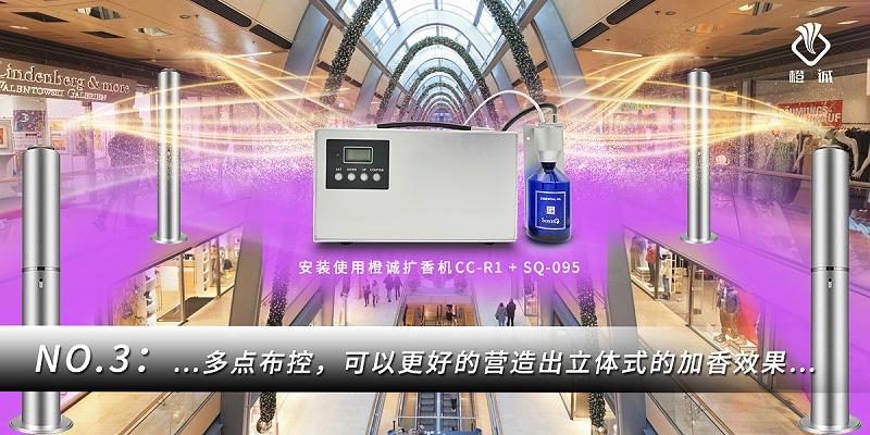 商场香氛系统安装