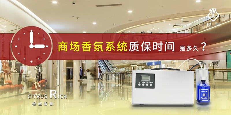 商场香氛系统质保