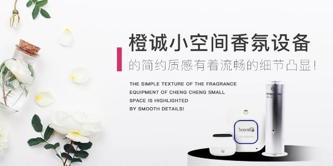 橙诚小空间香氛设备的简约质感有着流畅的细节凸显!