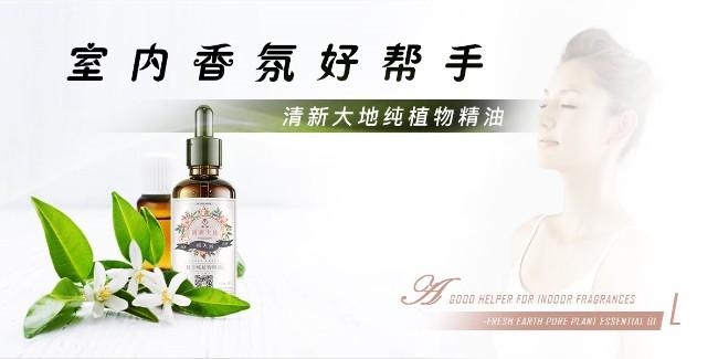 室内香氛好帮手—清新大地纯植物精油