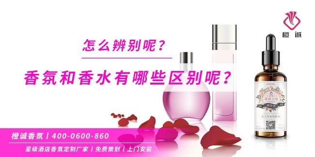 香氛和香水有哪些区别呢?怎么辨别呢?[橙诚香氛]