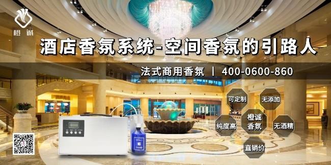 酒店香氛系统