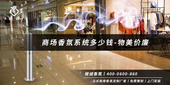 商场香氛系统多少钱
