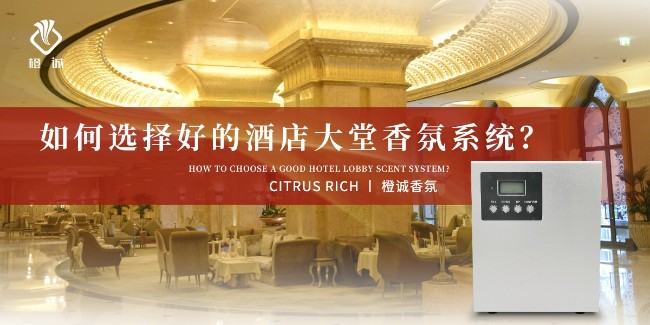 如何选择好的酒店大堂香氛系统?