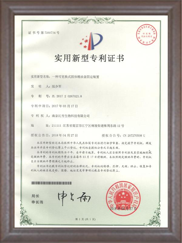一种可更换式固体精油盒固定装置专利证书