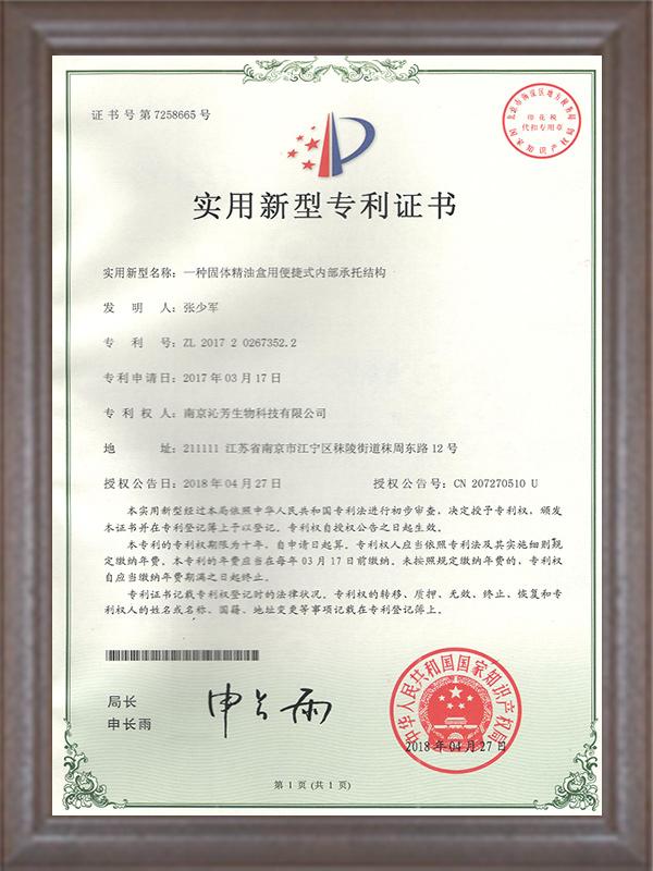 一种固体精油盒用便捷式内部承托结构专利证书