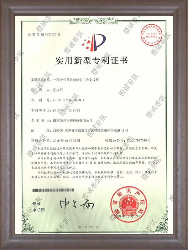 一种带有香氛功能的广告支撑架专利证书