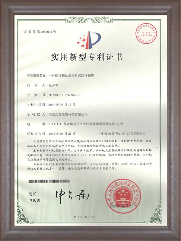 一种固体精油盒快拆式连接底座专利证书