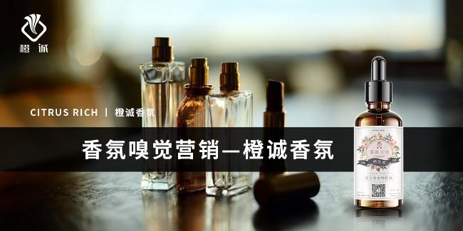 香氛嗅觉营销