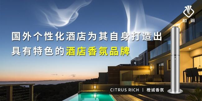 国外个性化酒店为其自身打造出具有特色的酒店香氛品牌