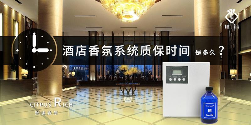 酒店香氛系统质保