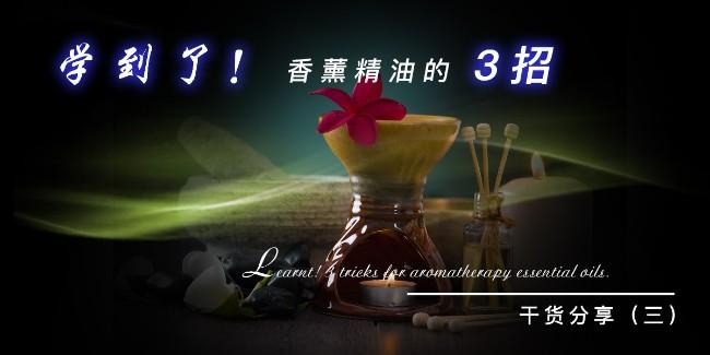 学到了!香薰精油的3招干货分享(三)