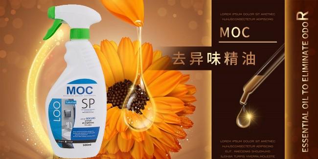 MOC去异味香氛精油