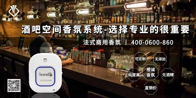 酒吧空间香氛系统
