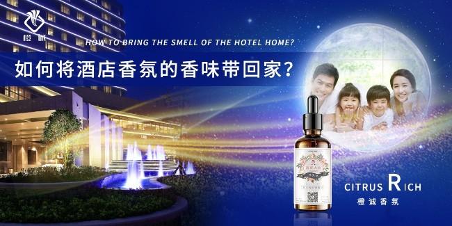 如何将酒店香氛的香味带回家?