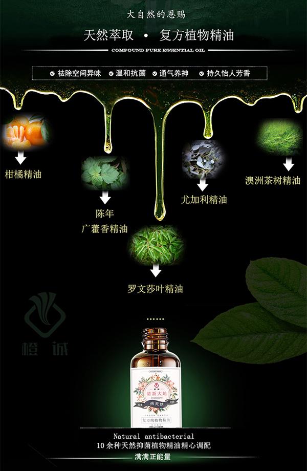 纯植物抑菌精油
