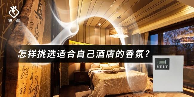 怎样挑选适合自己酒店的香氛?