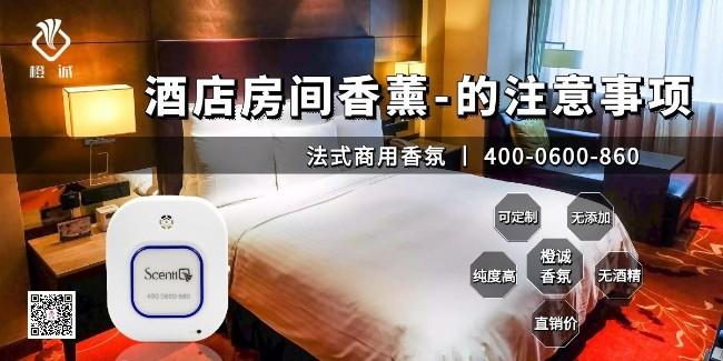 酒店房间香薰