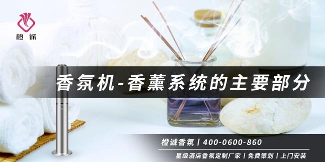 香氛机-香薰系统的主要部分[橙诚香氛]
