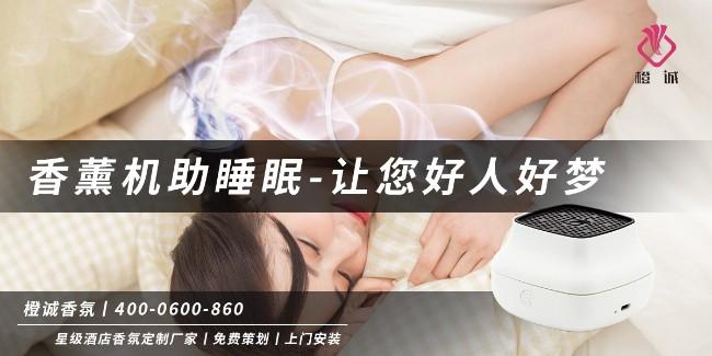 香薰机助睡眠