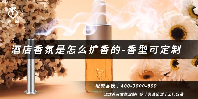 酒店香氛是怎么扩香的-香型可定制[橙诚香氛]