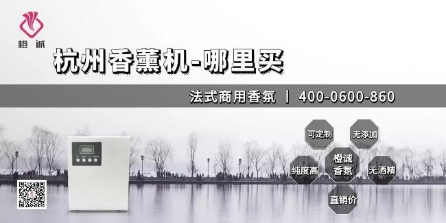 杭州香薰机-哪里买[橙诚香氛]