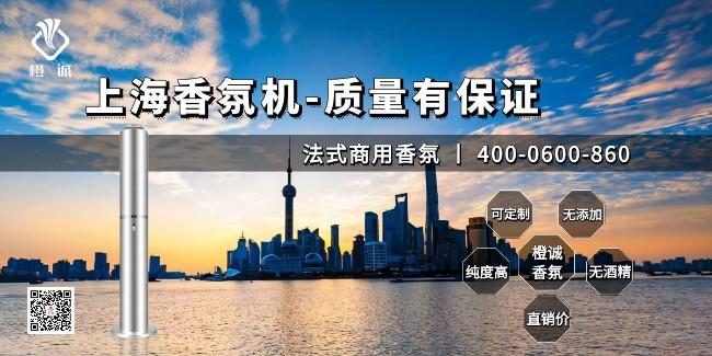 上海香氛机-质量有保证[橙诚香氛]