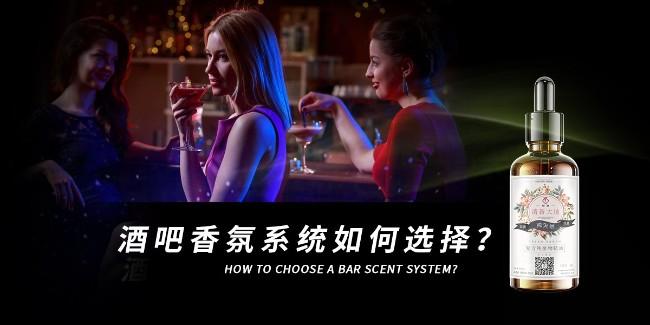 酒吧香氛系统如何选择?