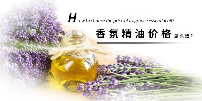 香氛精油价格怎么选?