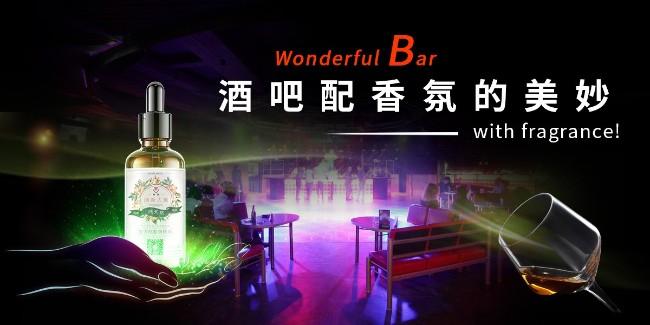 酒吧配香氛的美妙
